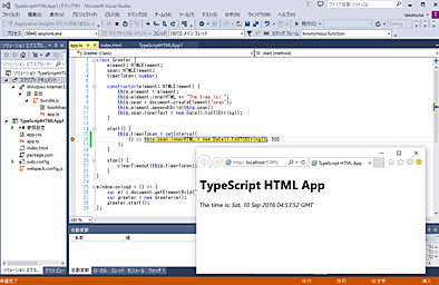 TypeScriptVisualStudio01.png
